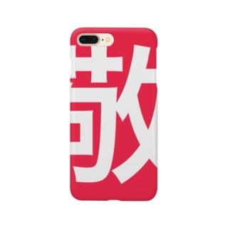 敬❗️ Smartphone cases