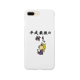 平成最後を全力で駆け抜ける人々 Smartphone cases
