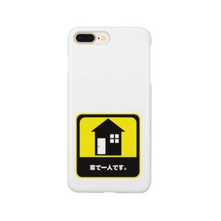 家で一人です。 Smartphone Case