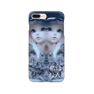 私は貴方のお人形さん。 Smartphone cases