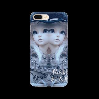 lunaloveの私は貴方のお人形さん。 Smartphone cases