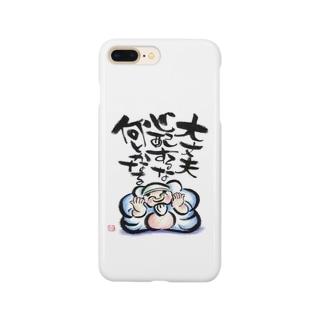 筆文字アート!一休和尚の遺言 Smartphone cases