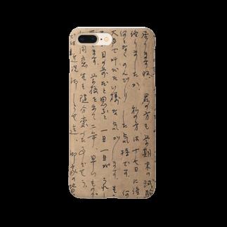 仮名文字ショップの仮名文字おてがみ Smartphone cases