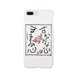 すなおな心はまほうの心 Smartphone cases