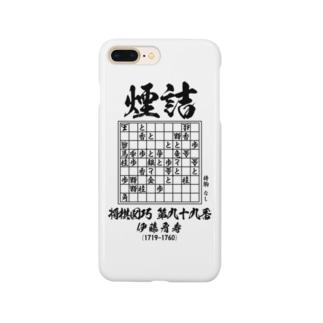 将棋:将棋図巧99番「煙詰」:詰将棋 Smartphone cases