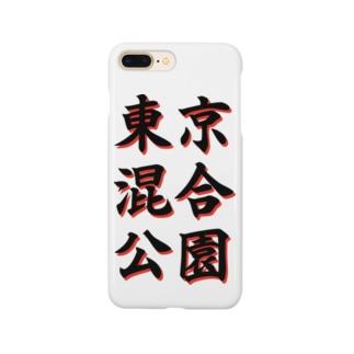 東京混合公園(黒) Smartphone cases