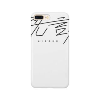 【公式】既読 - 旧ビッグロゴ (BK) Smartphone cases