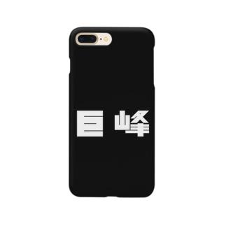 巨峰 Smartphone cases