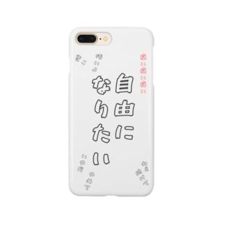 たすけて Smartphone cases