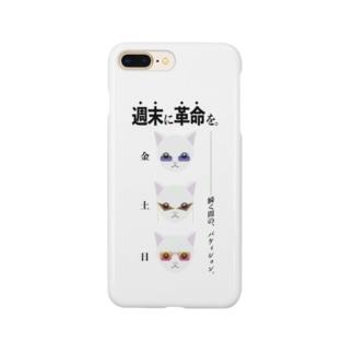 スーベニア・ウィーケンド Smartphone cases