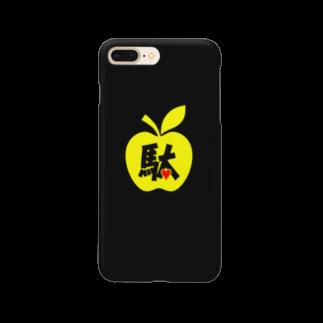 駄菓子菓子の駄ポン【林檎】黒ベタ Smartphone cases