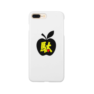 駄菓子菓子の駄ポン【林檎】白ベタ Smartphone cases