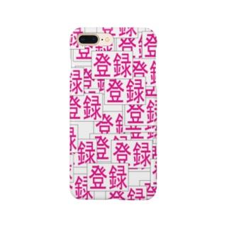 登録ボタン-syamu- Smartphone cases
