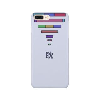耽ル。 Smartphone cases