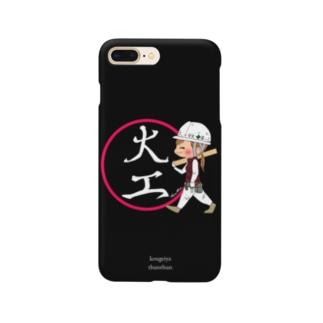 女職人【大工】 Smartphone cases