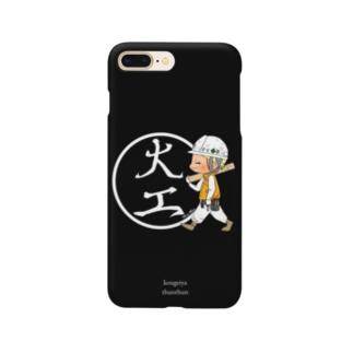 職人【大工】 Smartphone cases