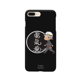 職人【電気屋】 Smartphone cases