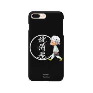 職人【設備屋】 Smartphone cases