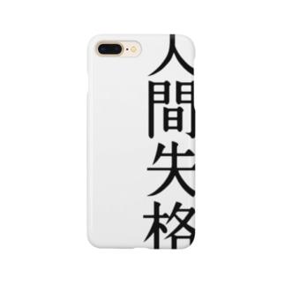人間失格 Smartphone cases