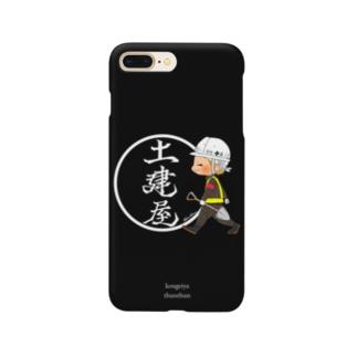 職人【土建屋】 Smartphone cases