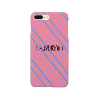 人間関係 Smartphone cases