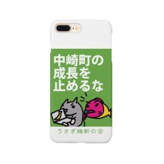 中崎町の成長を止めるな うさぎの維新の会 Smartphone cases