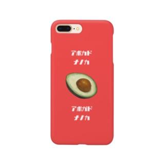 アボカド?アボガド? Smartphone cases