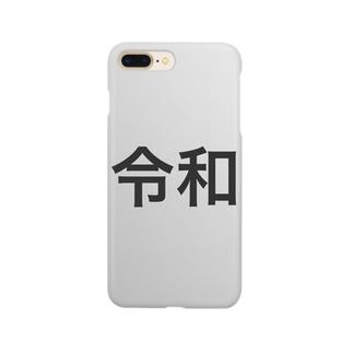 令和 Smartphone cases