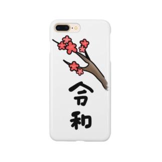 梅と新元号 Smartphone Case