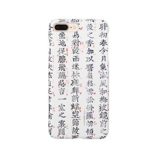 萬葉集第五巻梅花歌三十二首并序「令和」 Smartphone cases
