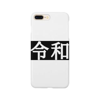 そのまま令和シリーズ Smartphone cases