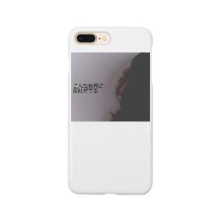 こんな世界に反吐が出る Smartphone cases