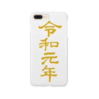 令和元年1 B Smartphone cases