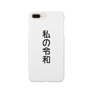 私の令和 Smartphone cases
