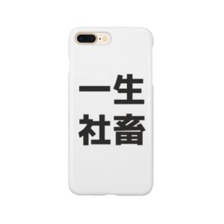 しゃちく Smartphone cases