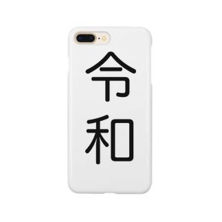 令和グッズ Smartphone cases