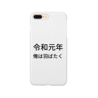 令和元年俺は羽ばたく Smartphone cases