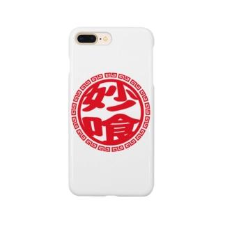 妙喰 Smartphone cases