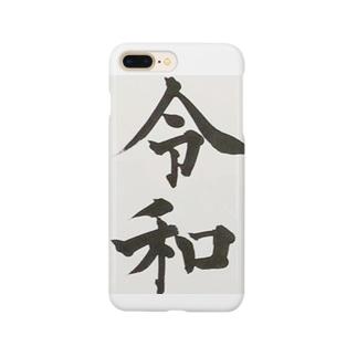 今流行りの令和グッズ Smartphone cases