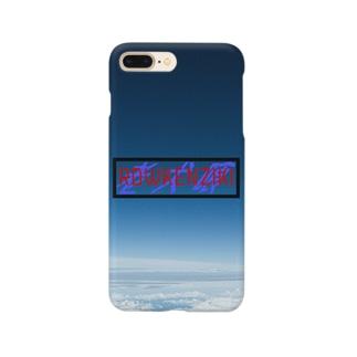 老犬喰 弐ノ喰 Smartphone cases