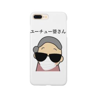 ユーチュー婆さん Smartphone cases