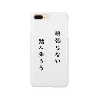頑張らない踏ん張ろう。 Smartphone cases