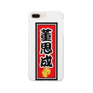 董思成千社札 Smartphone cases