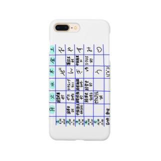 わたしの時間割 Smartphone cases