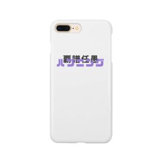 覇譜任愚(ハプニング) Smartphone cases