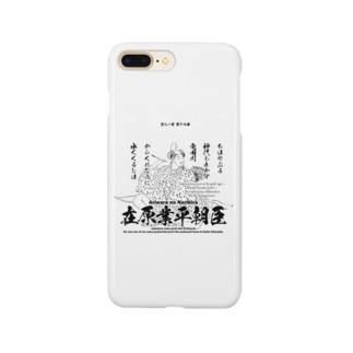 百人一首:17番 在原業平朝臣「ちはやぶる神代もきかず竜田川~」 Smartphone cases