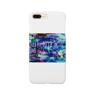 世界はきっと素晴らしい。 Smartphone cases