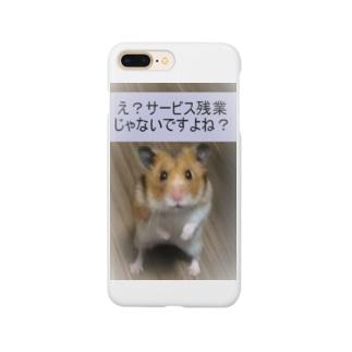 え?サービス残業じゃないですよね? Smartphone cases