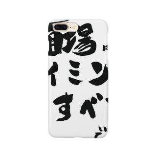 相場名言シリーズ・「相場はタイミングがすべてである」 Smartphone cases