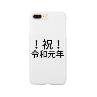 !祝!令和元年 Smartphone cases
